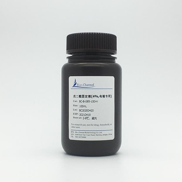 戊二醛固定液(4%,电镜专用)  BC-B-085-100ml